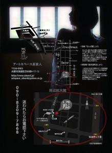 高田一樹&Jyari二人展会場地図